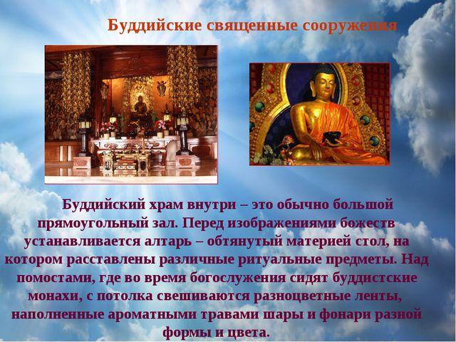 Буддийский храм внутри – это обычно большой прямоугольный зал. Перед изображе...