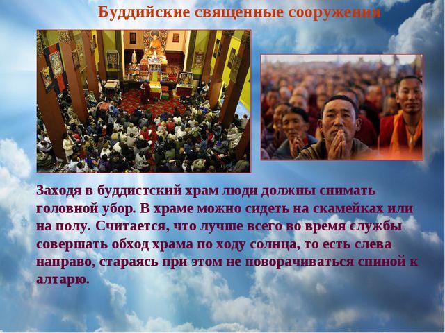 Заходя в буддистский храм люди должны снимать головной убор. В храме можно си...