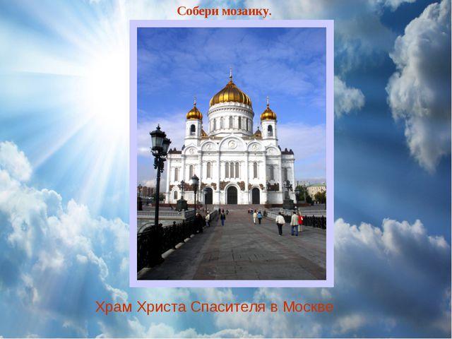 Храм Христа Спасителя в Москве Собери мозаику.