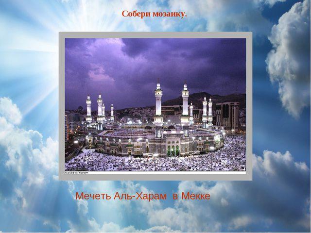 Мечеть Аль-Харам в Мекке Собери мозаику.