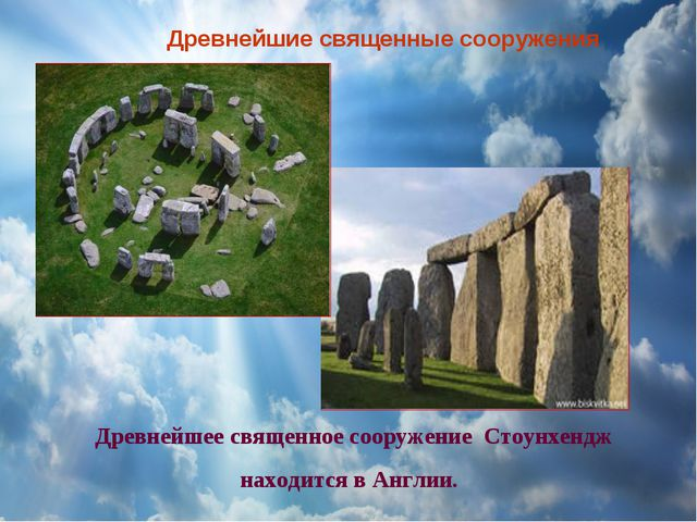 Древнейшее священное сооружение Стоунхендж находится в Англии. Древнейшие свя...