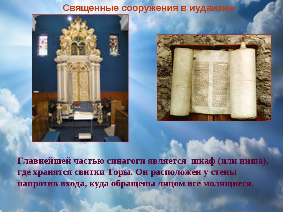 Главнейшей частью синагоги является шкаф (или ниша), где хранятся свитки Торы...