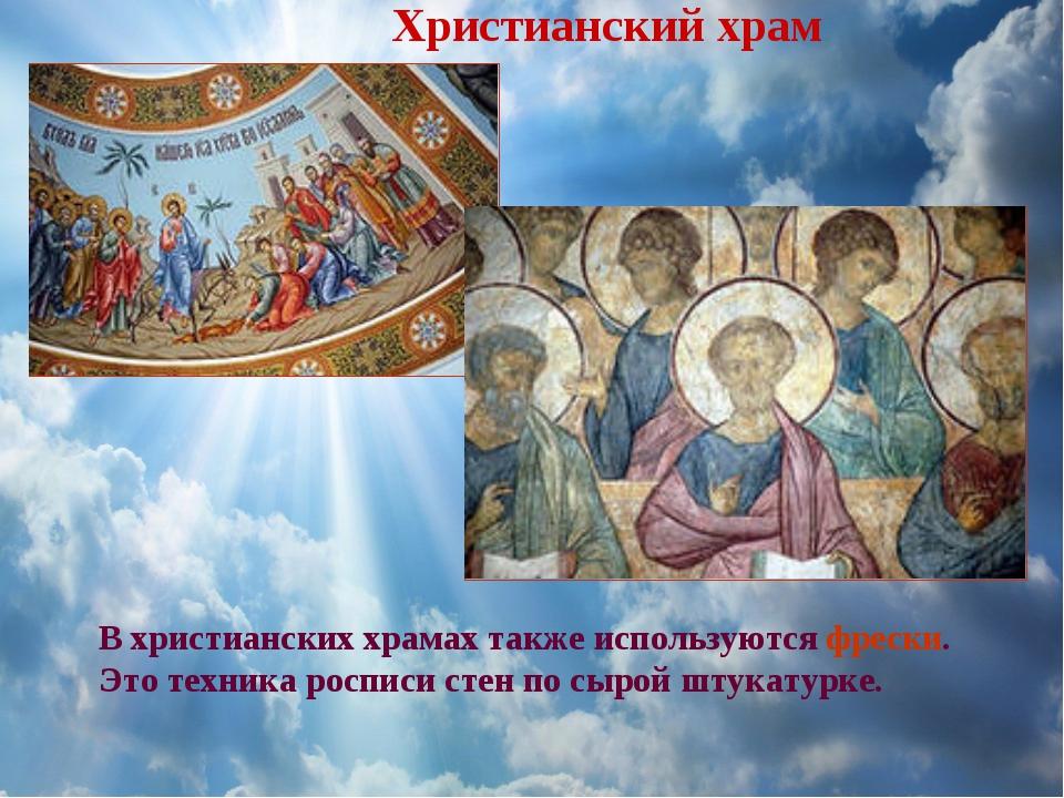 В христианских храмах также используются фрески. Это техника росписи стен по...
