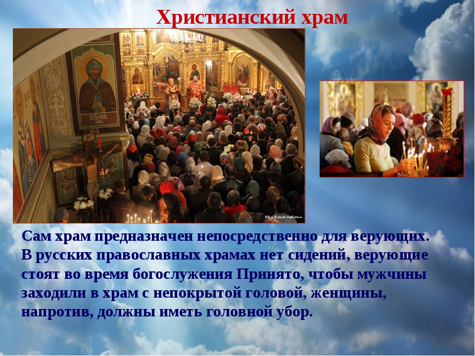 Сам храм предназначен непосредственно для верующих. В русских православных хр...