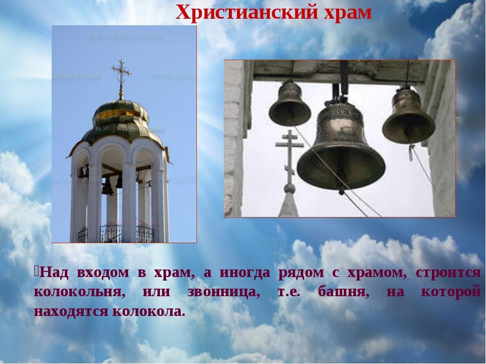 Над входом в храм, а иногда рядом с храмом, строится колокольня, или звонница...