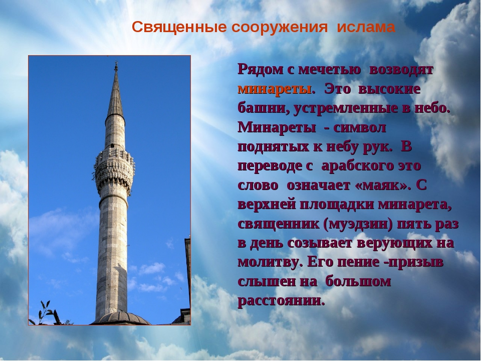 Рядом с мечетью возводят минареты. Это высокие башни, устремленные в небо. Ми...