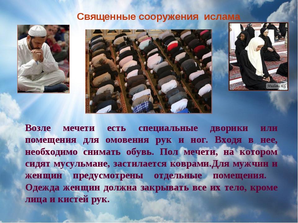 Возле мечети есть специальные дворики или помещения для омовения рук и ног. В...