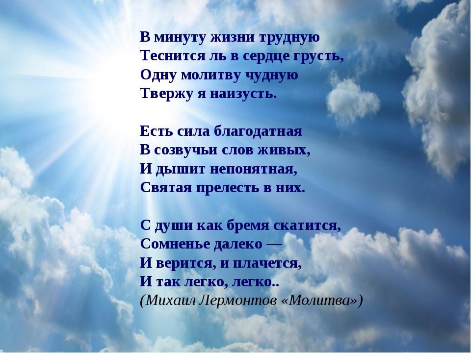В минуту жизни трудную Теснится ль в сердце грусть, Одну молитву чудную Тверж...