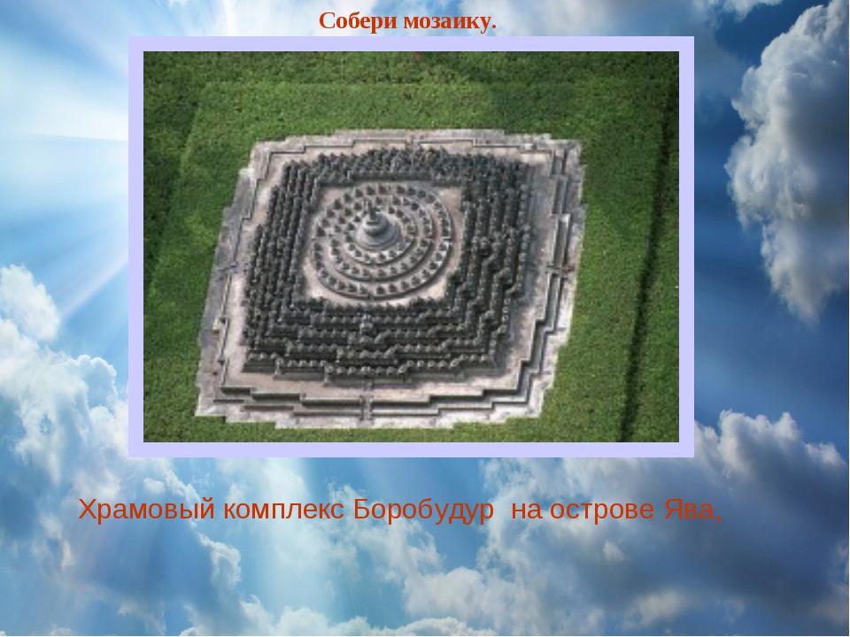 Храмовый комплекс Боробудур на острове Ява, Собери мозаику.