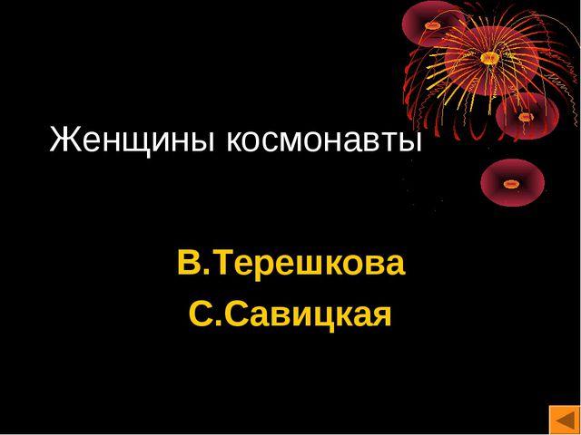 Женщины космонавты В.Терешкова С.Савицкая