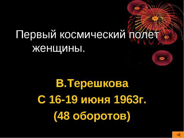 Первый космический полет женщины. В.Терешкова С 16-19 июня 1963г. (48 оборотов)