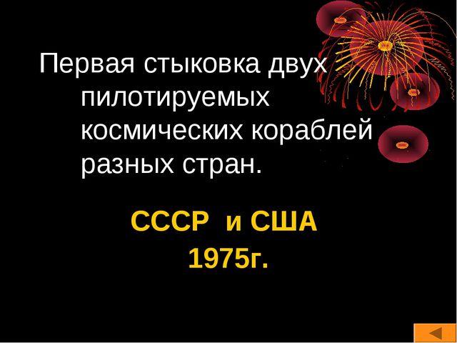 Первая стыковка двух пилотируемых космических кораблей разных стран. СССР и С...