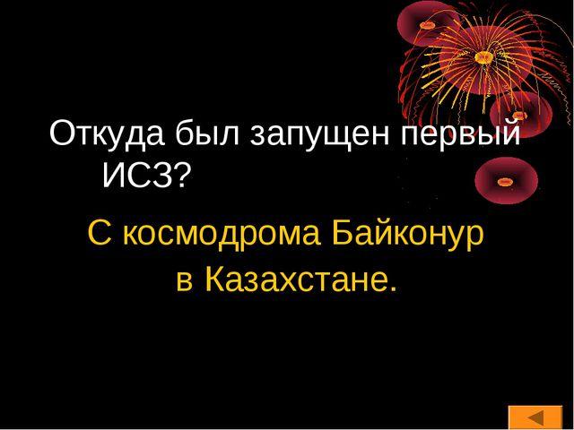 Откуда был запущен первый ИСЗ? С космодрома Байконур в Казахстане.