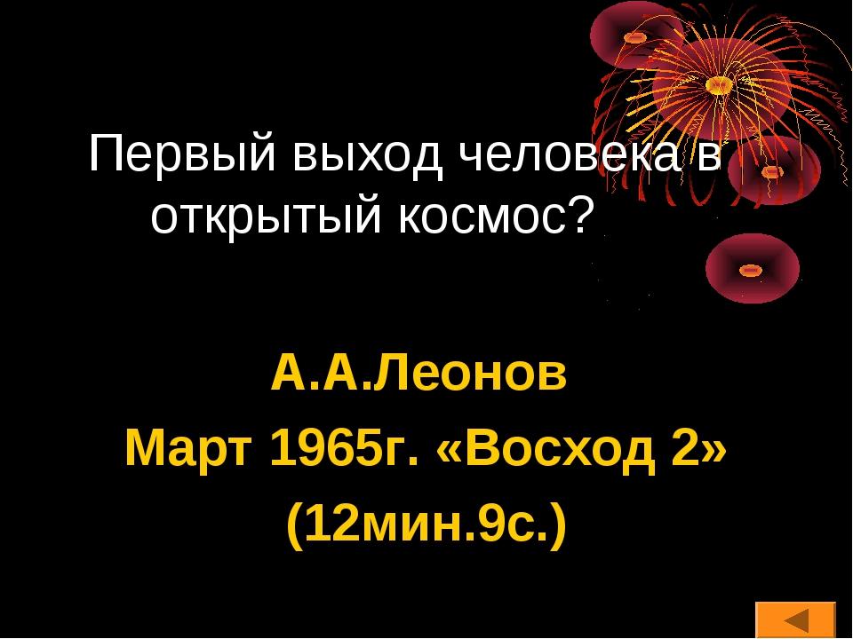 Первый выход человека в открытый космос? А.А.Леонов Март 1965г. «Восход 2» (...