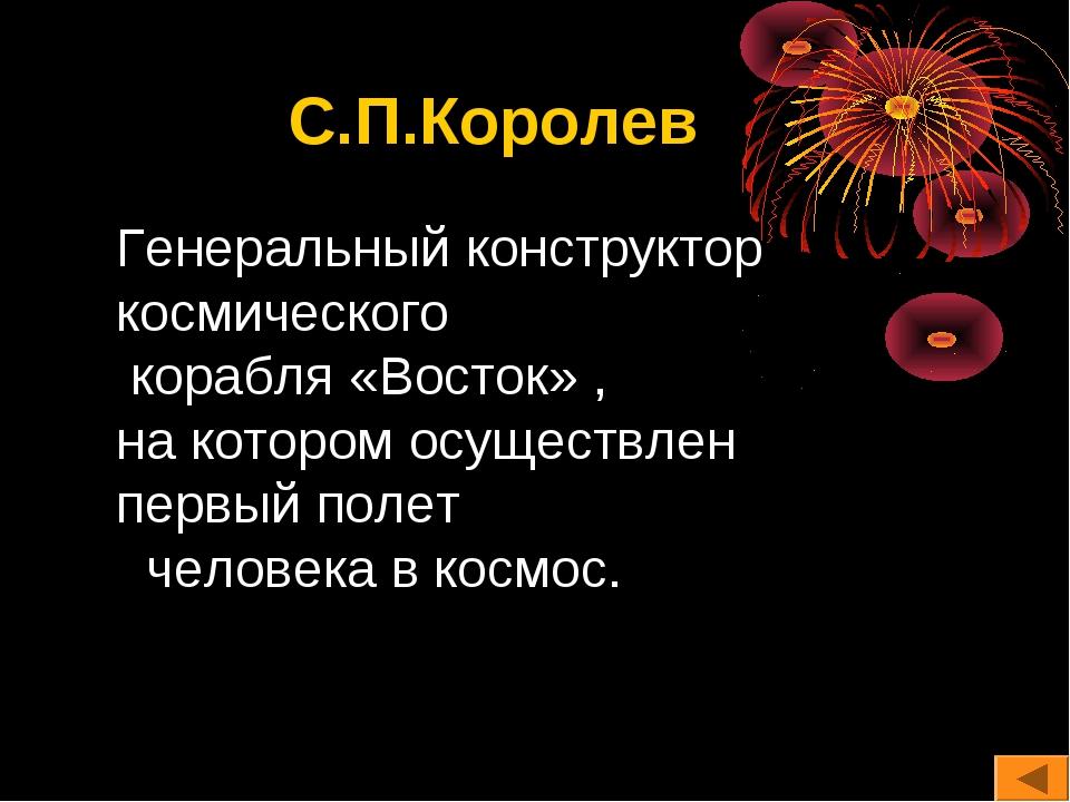 С.П.Королев Генеральный конструктор космического корабля «Восток» , на которо...