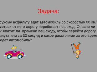 Задача: По сухому асфальту едет автомобиль со скоростью 60 км/ч. В 20 метрах