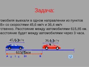 Задача: Два автомобиля выехали в одном направлении из пунктов «А» и «В» со ск