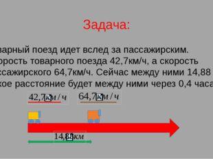 Задача: Товарный поезд идет вслед за пассажирским. Скорость товарного поезда