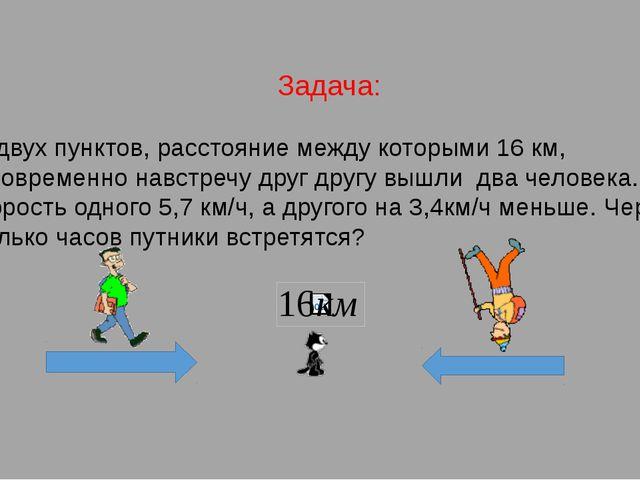 Задача: Из двух пунктов, расстояние между которыми 16 км, одновременно навст...