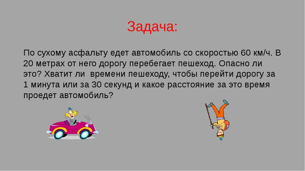 Задача: По сухому асфальту едет автомобиль со скоростью 60 км/ч. В 20 метрах...