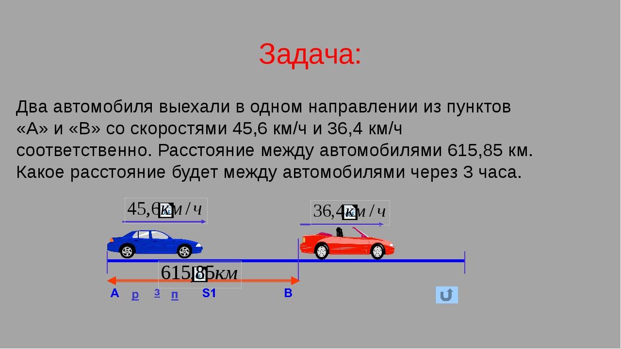 Задача: Два автомобиля выехали в одном направлении из пунктов «А» и «В» со ск...