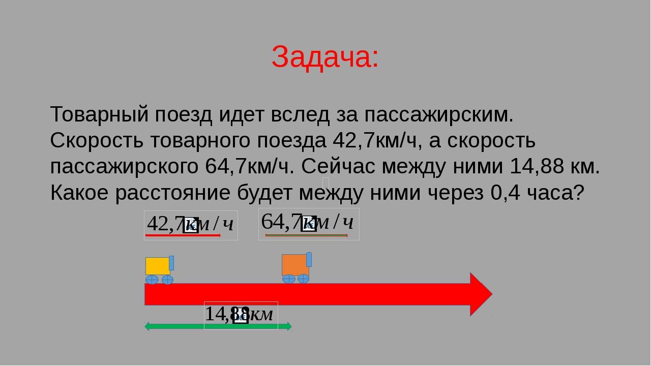 Задача: Товарный поезд идет вслед за пассажирским. Скорость товарного поезда...