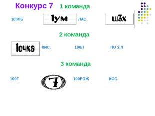 1 команда 2 команда Конкурс 7 3 команда 100ЛБ ЛАС.  КИС. 100Л ПО 2 Л