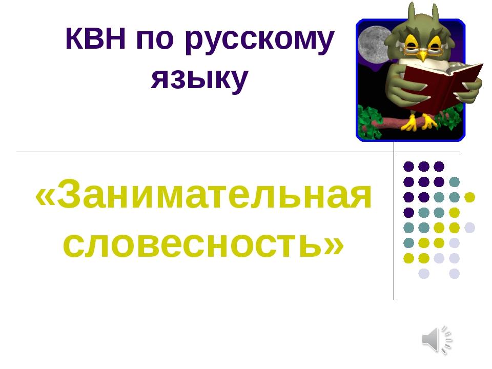 КВН по русскому языку «Занимательная словесность»