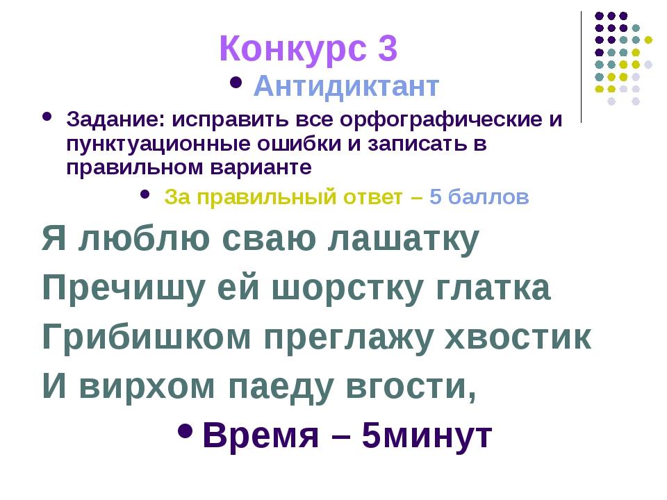 Конкурс 3 Антидиктант Задание: исправить все орфографические и пунктуационные...