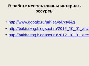 В работе использованы интернет- ресурсы http://www.google.ru/url?sa=t&rct=j&q