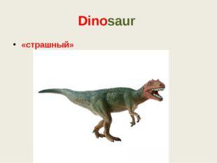 Dinosaur «страшный» «ящерица»