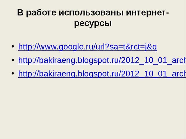 В работе использованы интернет- ресурсы http://www.google.ru/url?sa=t&rct=j&q...