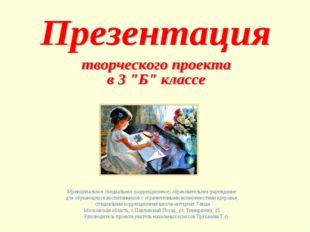 Муниципальное специальное (коррекционное) образовательное учреждение для обуч