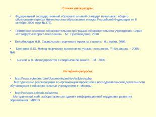 Список литературы: Федеральный государственный образовательный стандарт начал
