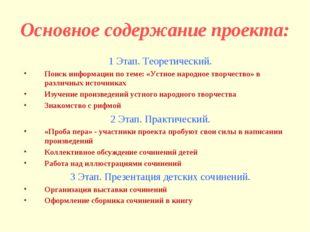 Основное содержание проекта: 1 Этап. Теоретический. Поиск информации по теме: