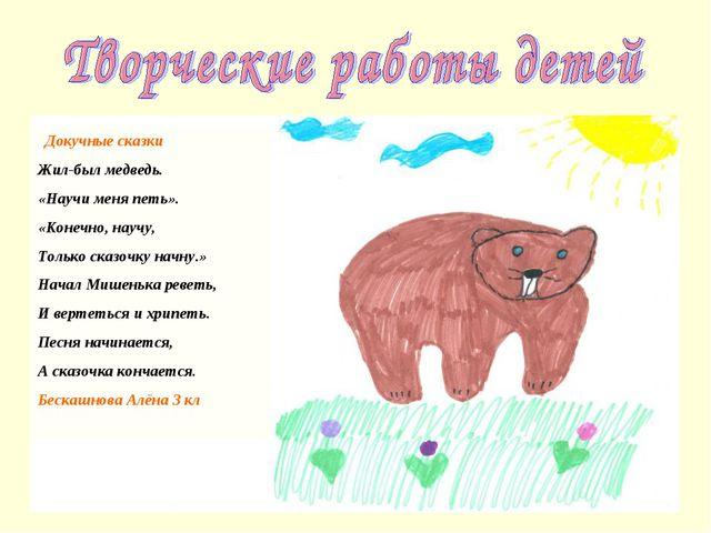 Докучные сказки Жил-был медведь. «Научи меня петь». «Конечно, научу, Только...
