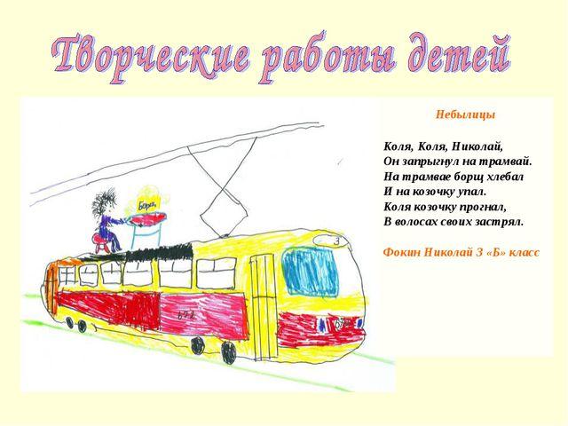 Небылицы Коля, Коля, Николай, Он запрыгнул на трамвай. На трамвае борщ хлеба...