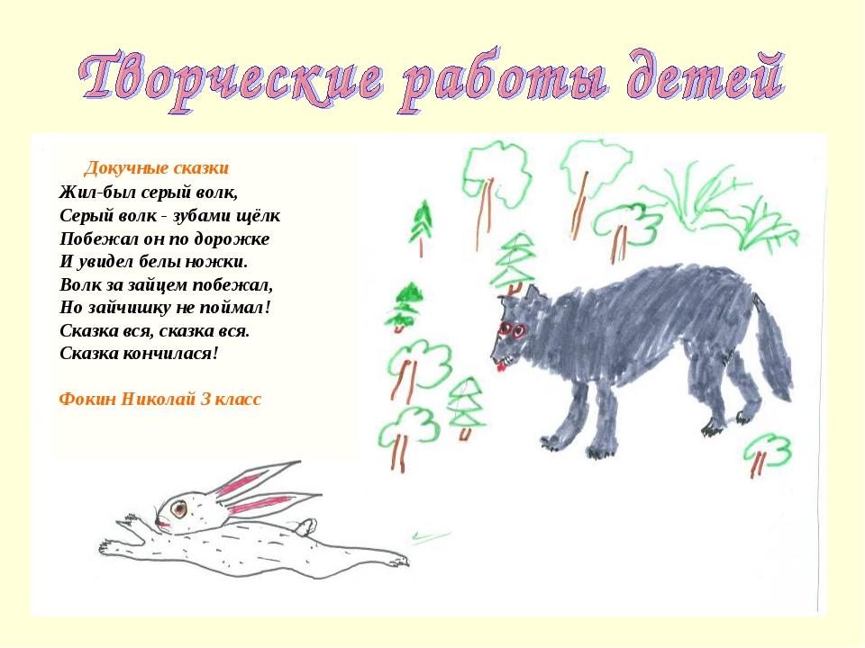 Докучные сказки Жил-был серый волк, Серый волк - зубами щёлк Побежал он по д...