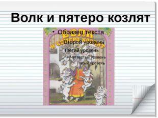 Волк и пятеро козлят