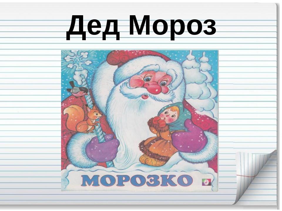 Дед Мороз