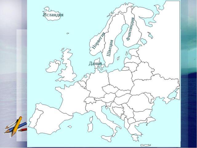 Норвегия Швеция Финляндия Исландия Дания