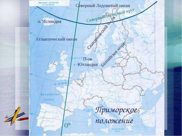 Северный полярный круг 0° Северный Ледовитый океан Атлантический океан Сканд...