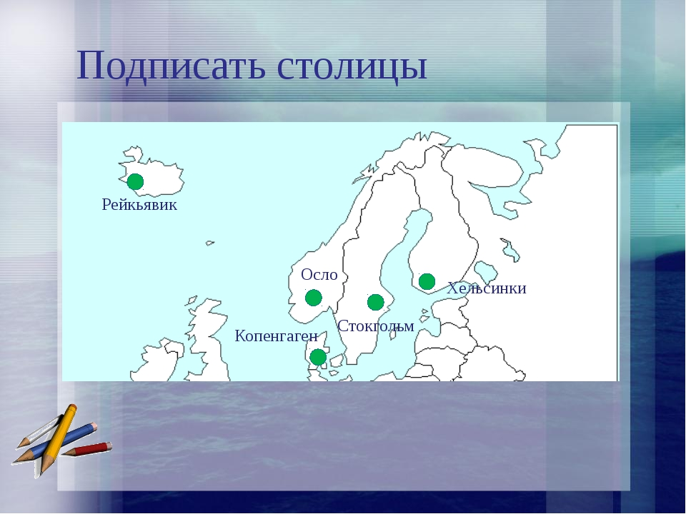 Подписать столицы Хельсинки Копенгаген Рейкьявик Осло Стокгольм