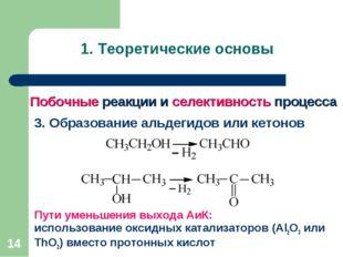 Побочные реакции и селективность процесса * 1. Теоретические основы 3. Образо