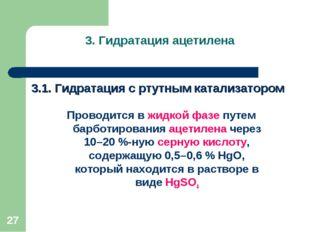 * Проводится в жидкой фазе путем барботирования ацетилена через 10–20 %-ную с