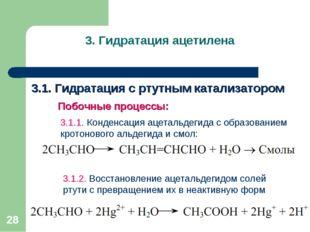 * 3. Гидратация ацетилена 3.1. Гидратация с ртутным катализатором 3.1.1. Конд