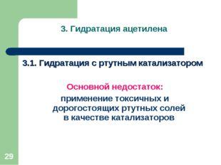 * Основной недостаток: применение токсичных и дорогостоящих ртутных солей в к