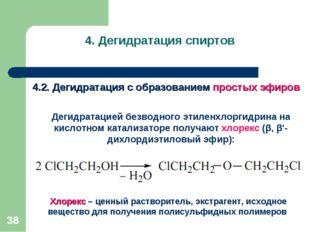 * 4. Дегидратация спиртов 4.2. Дегидратация с образованием простых эфиров Дег