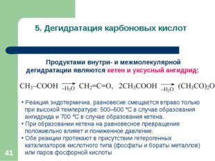 * 5. Дегидратация карбоновых кислот Продуктами внутри- и межмолекулярной деги