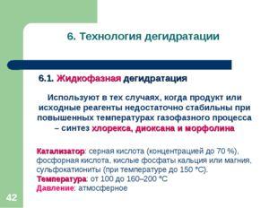 * 6. Технология дегидратации Используют в тех случаях, когда продукт или исхо